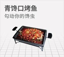 青馋口烤鱼