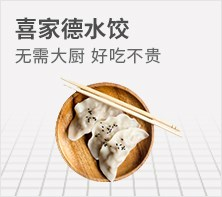 喜家德水饺