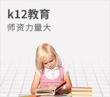k12教育