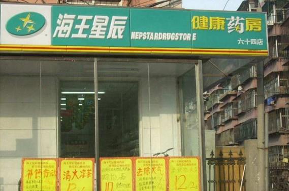 海王星辰藥店