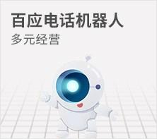 百应电话机器人