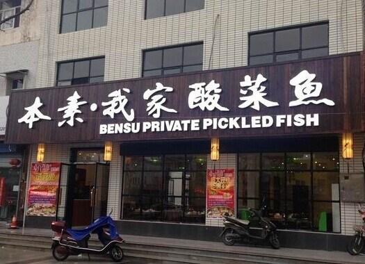 本素我家酸菜魚