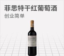 菲思特干红葡萄酒