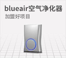 blueair空气净化器