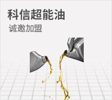 科信超能油