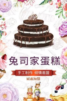 兔司家蛋糕