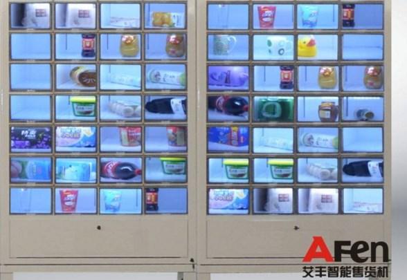 艾豐自動售貨機