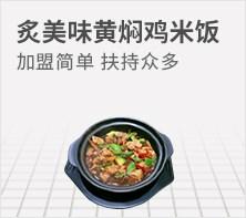 炙美味黄焖鸡米饭
