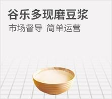 谷乐多现磨豆浆