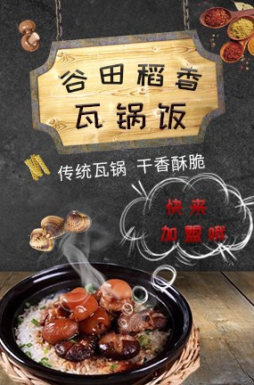 谷田稻香瓦锅饭
