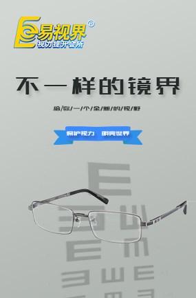 易视界视力
