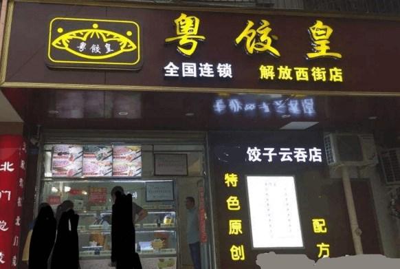 >粤饺皇加盟店有哪些特点?加盟要多少费用