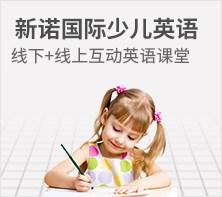新诺国际少儿英语