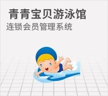 青青宝贝婴儿游泳馆
