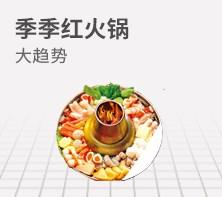 季季红火锅