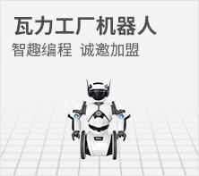 瓦力工厂机器人