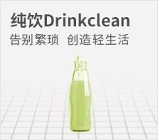 纯饮Drinkclean