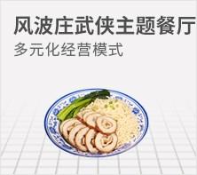风波庄武侠主题餐厅