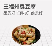 王福州臭豆腐
