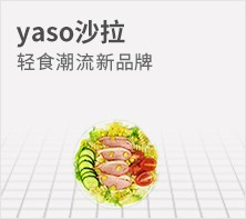 yaso沙拉