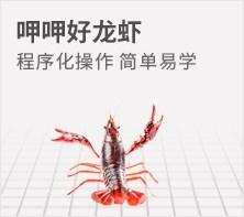 呷呷好龙虾