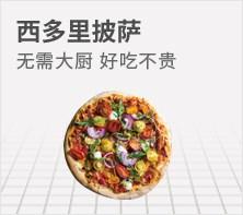 西多里披萨