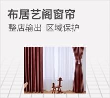 布居艺阁窗帘