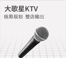 大歌星KTV