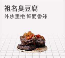 祖名臭豆腐