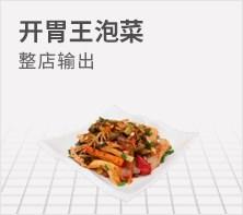 开胃王泡菜店