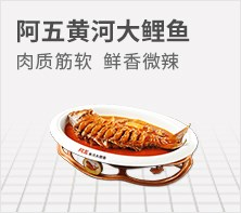 阿五黄河大鲤鱼
