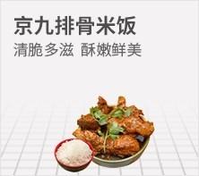 京九排骨米饭