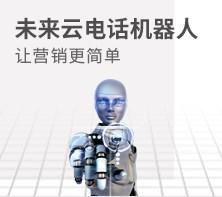 未来云智能电话机器人