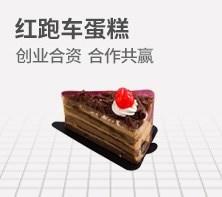 红跑车蛋糕