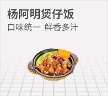 杨阿明煲仔饭