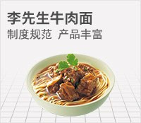 李先生牛肉面