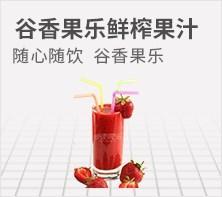谷香果乐鲜榨果汁