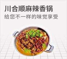 川合顺麻辣香锅