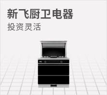新飞厨卫电器