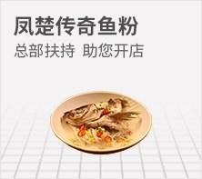 凤楚传奇栖凤渡鱼粉