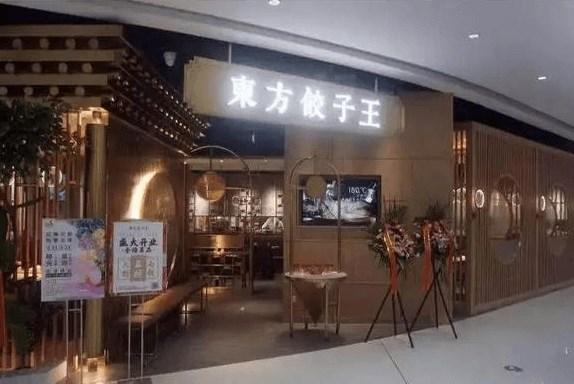 >东方饺子王怎么加盟?品牌优势怎么样