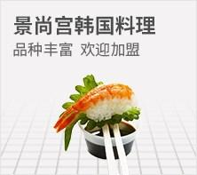景尚宫韩国料理