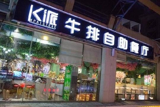 k派牛排自助餐厅