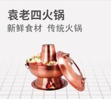 袁老四火锅