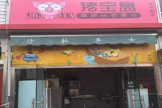 猪宝盒精致台式便当