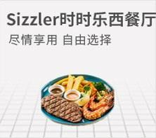 Sizzler时时乐西餐厅