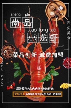 尚品小龙虾