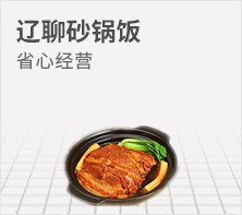 辽聊砂锅饭