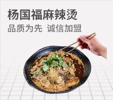 杨国福麻辣烫