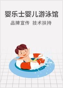 婴乐士婴儿游泳馆
